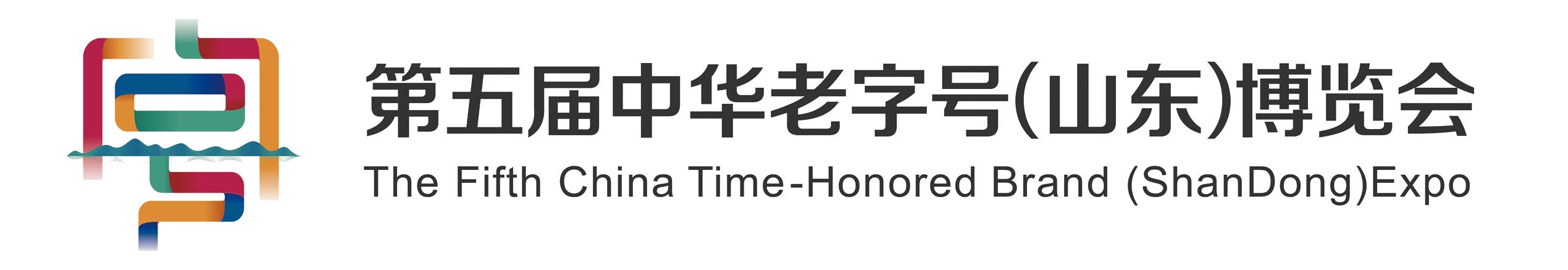 中华老字号博览会官方网站-2021第五届中华老字号(山东)博览会