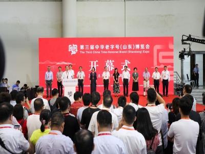 第三届中华老字号(山东)博览会在泉城开幕