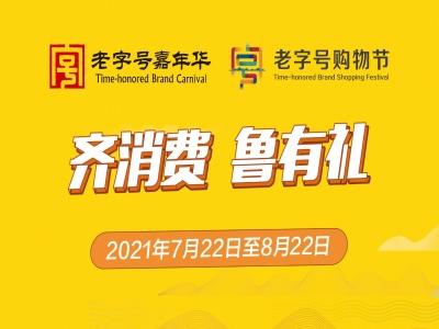 2021老字号购物节开始啦! 7月22-8月22日,狂欢购翻天
